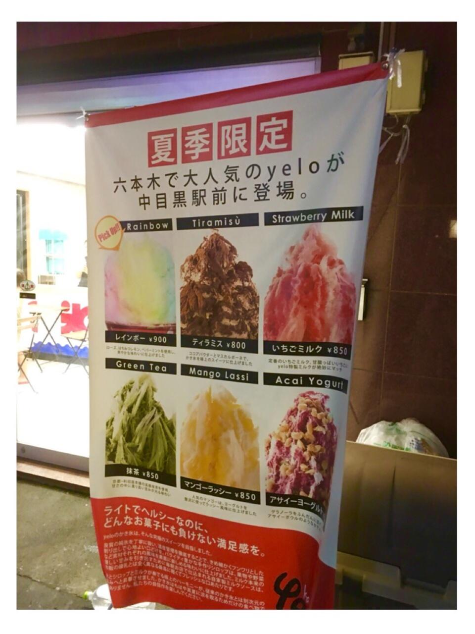 ♡人気カキ氷【yelo】並ばずに入れちゃう穴場の店舗を発見!!♡モアハピ◡̈のぞみ♡_1