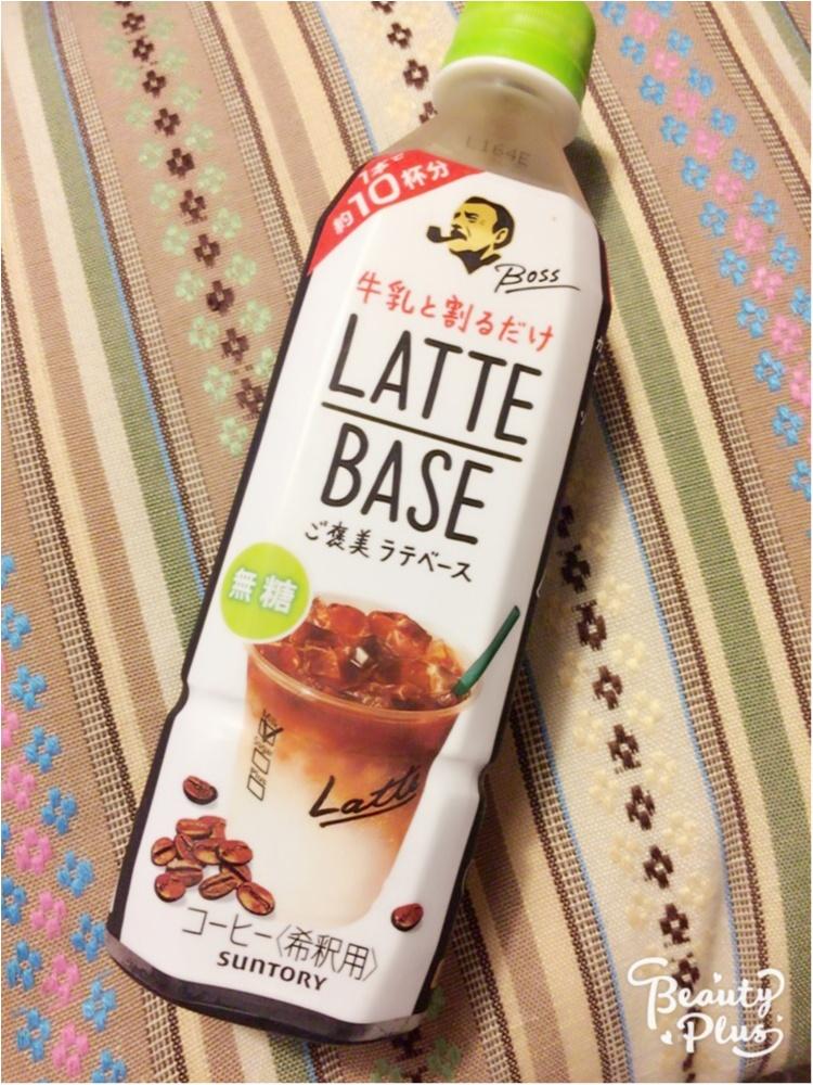 ♡カフェで飲むカフェラテがお家で簡単に!!なんと牛乳で割るだけ!!一度飲んだら絶対ハマるLATTE BASE♡_1