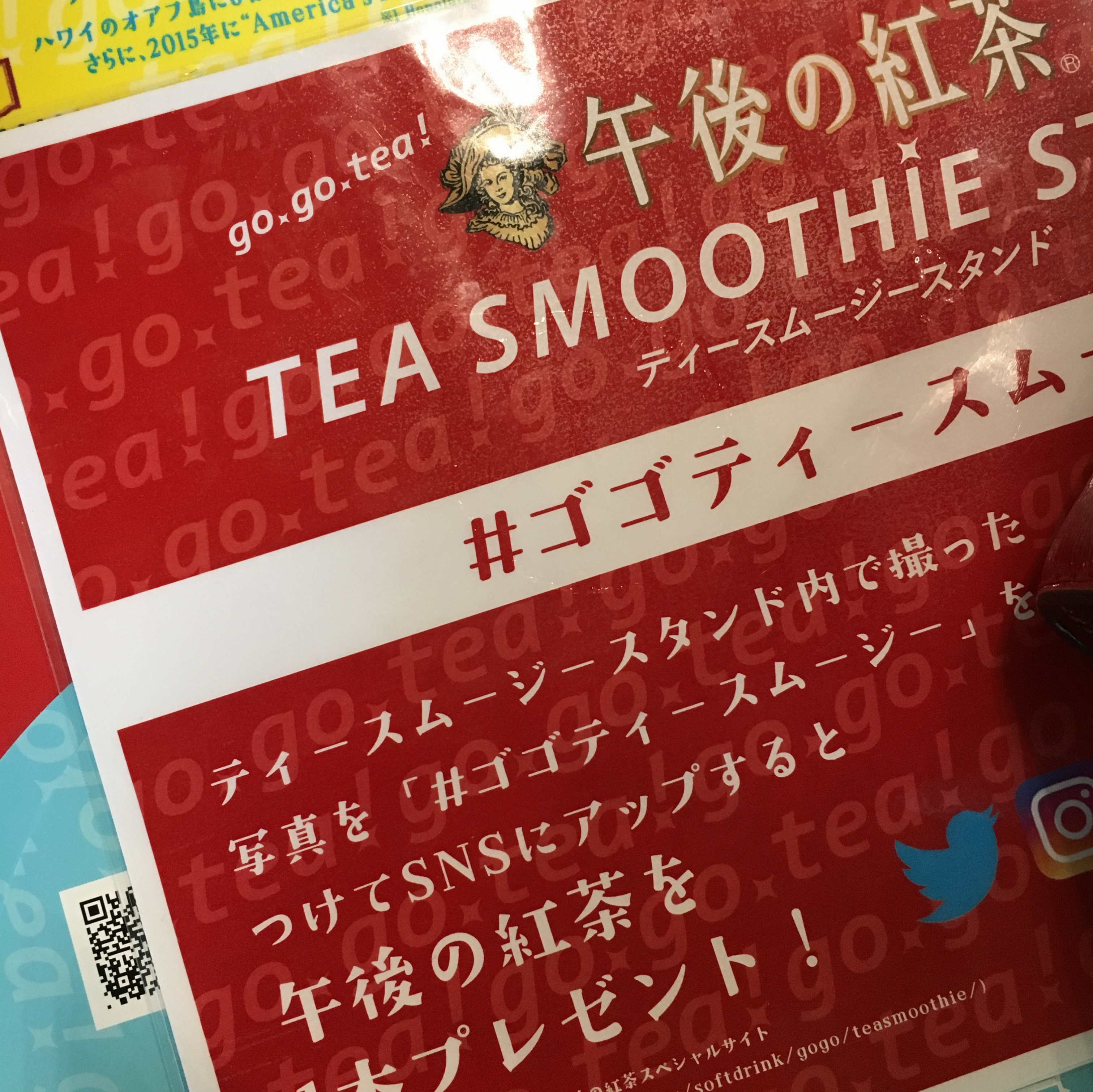 《全国順次展開!》紅茶とフルーツの良いとこ取りスムージー❤️【日本初上陸ハワイのスムージーショップ】と【午後ティー】が夢のコラボ✨_4