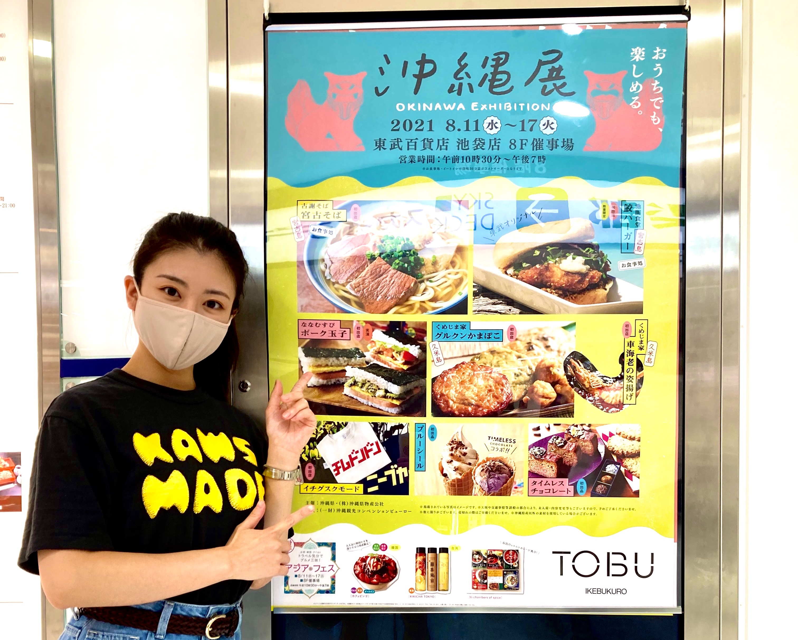 【沖縄物産展】東武池袋で開催している九州•沖縄物産展へ行ってきました。_1