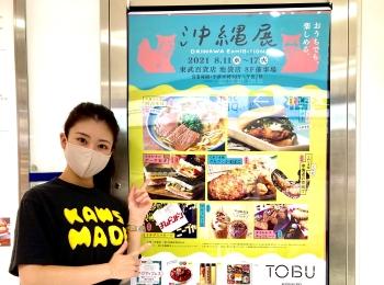 【沖縄物産展】東武池袋で開催している九州•沖縄物産展へ行ってきました。