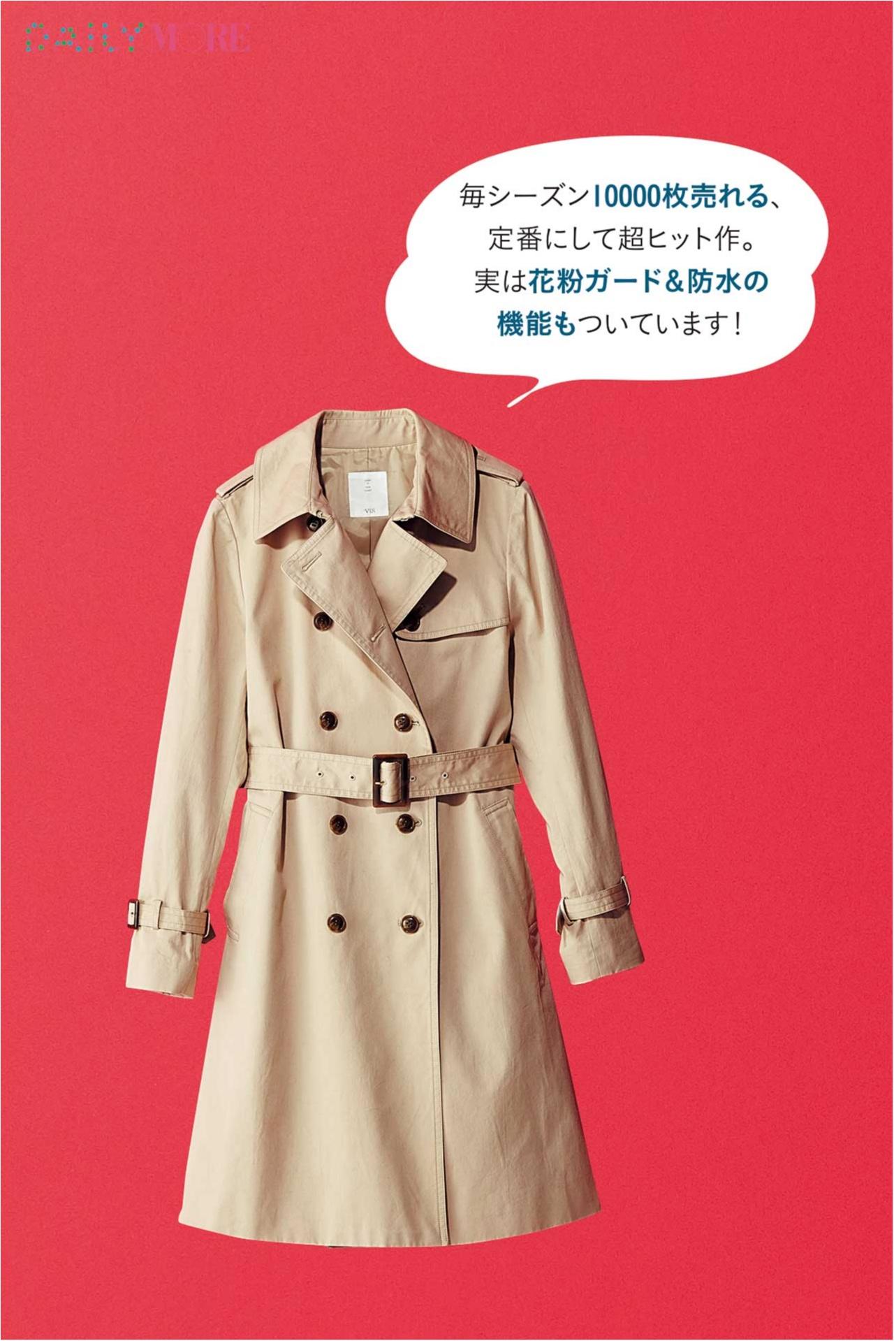 【働く女子、注目!】『ユニクロ』『テチチ』『ViS』、大人気ブランドのプレスが熱弁する「すごいお仕事服」って!?_4