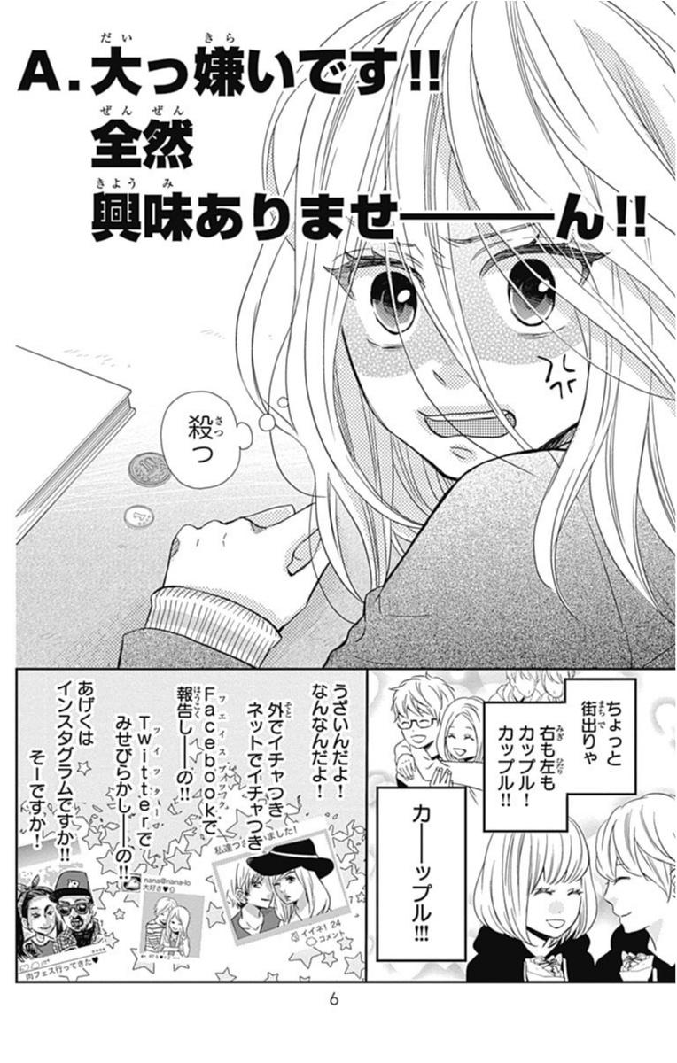 罪すぎイケメン現る!『アナグラアメリ』【あまあま男子に溶かされちゃう❤︎オススメ少女マンガ】_1_3