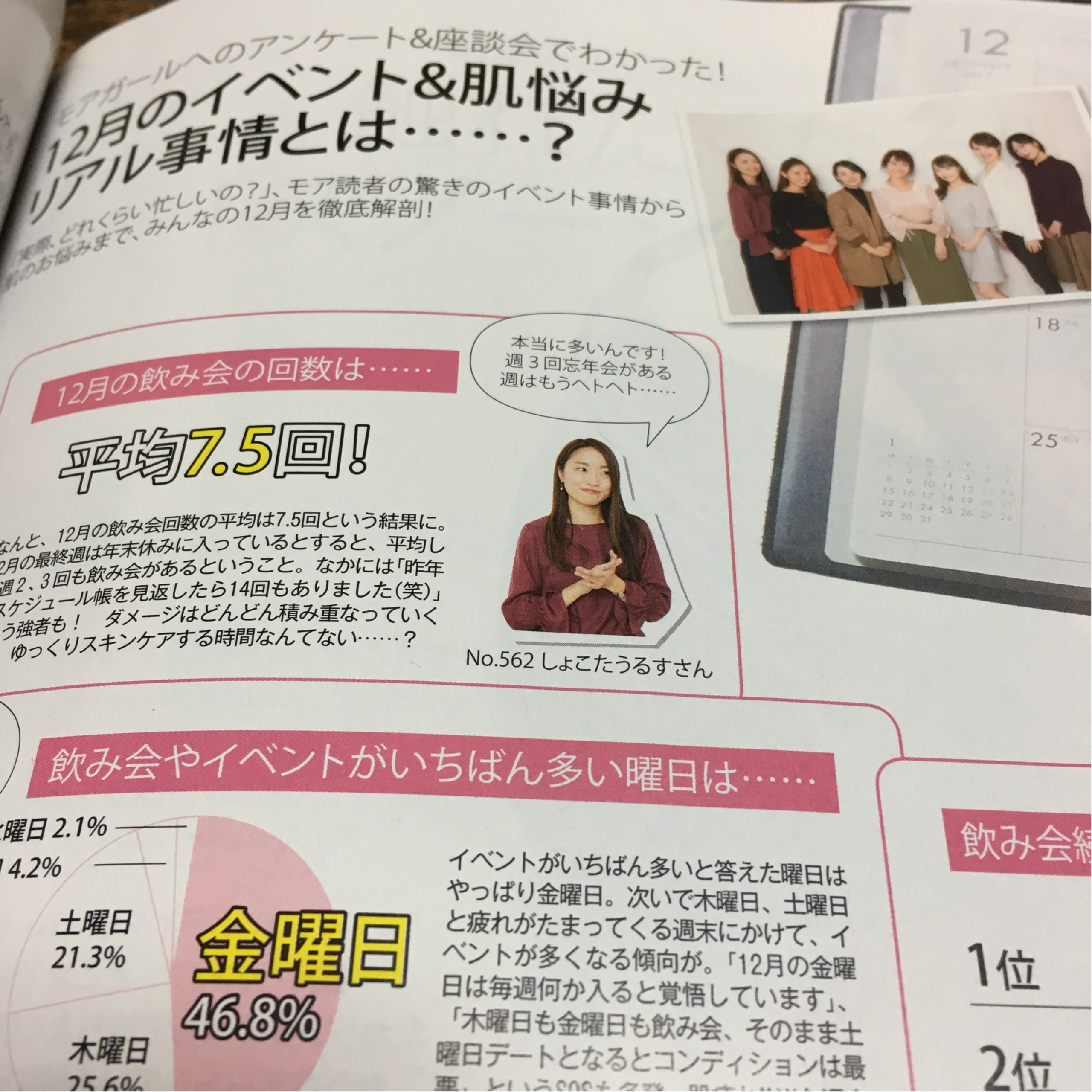 《MORE1月号掲載中★》大好きな高野麻子さん直伝❤️【太らないコーデ】をチェック!!_6