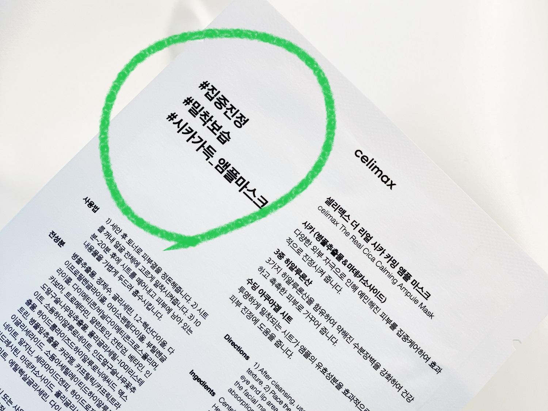【ソウル発信!韓国コスメ잇템 #76】鎮静効果のツボクサエキス50%配合!『celimax』のぷるぷるシートマスク_3