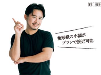 小顔見せに効くフェイスブラシって⁉ 小田切ヒロさん愛用品&メイクテク!