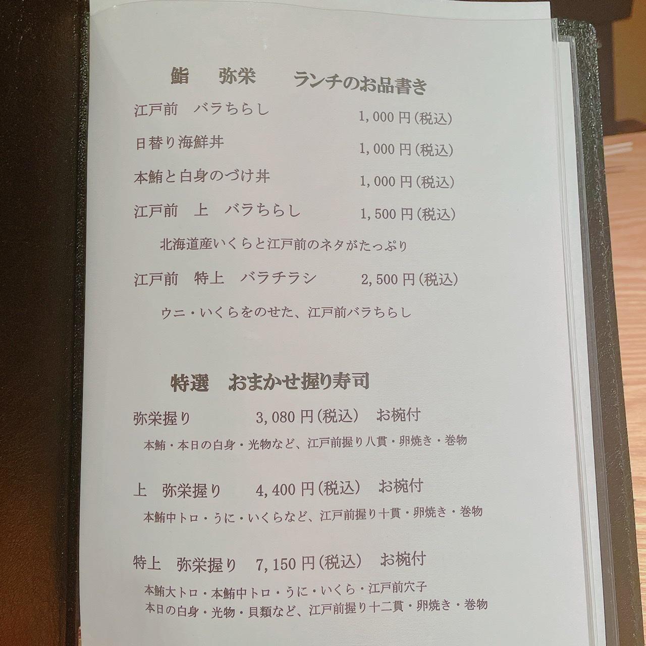 【東京・恵比寿/広尾】弥栄(お寿司)_2