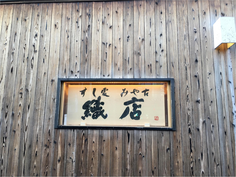♡中目黒で本格江戸前鮨が【みや古 織店】♡モアハピ◡̈のぞみ♡_2