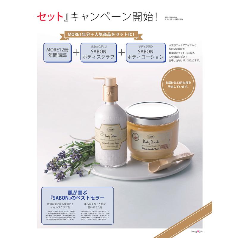 お得な『MORE年間購読特別セット』キャンペーン開始!(1)