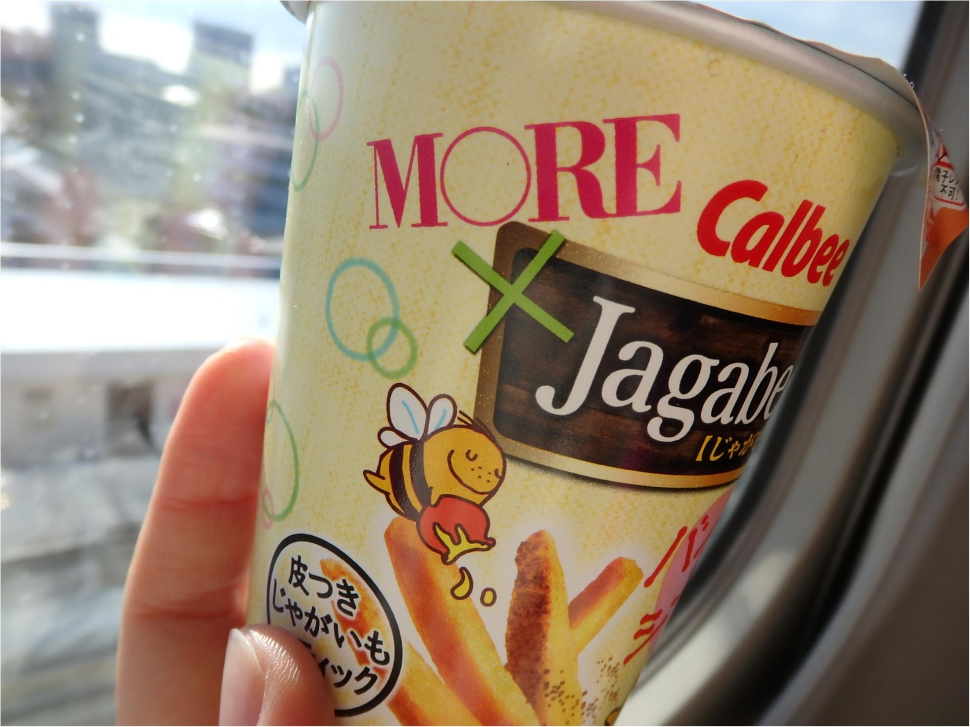 【美味しすぎる】MOREコラボのJagabee、試してみた?_1