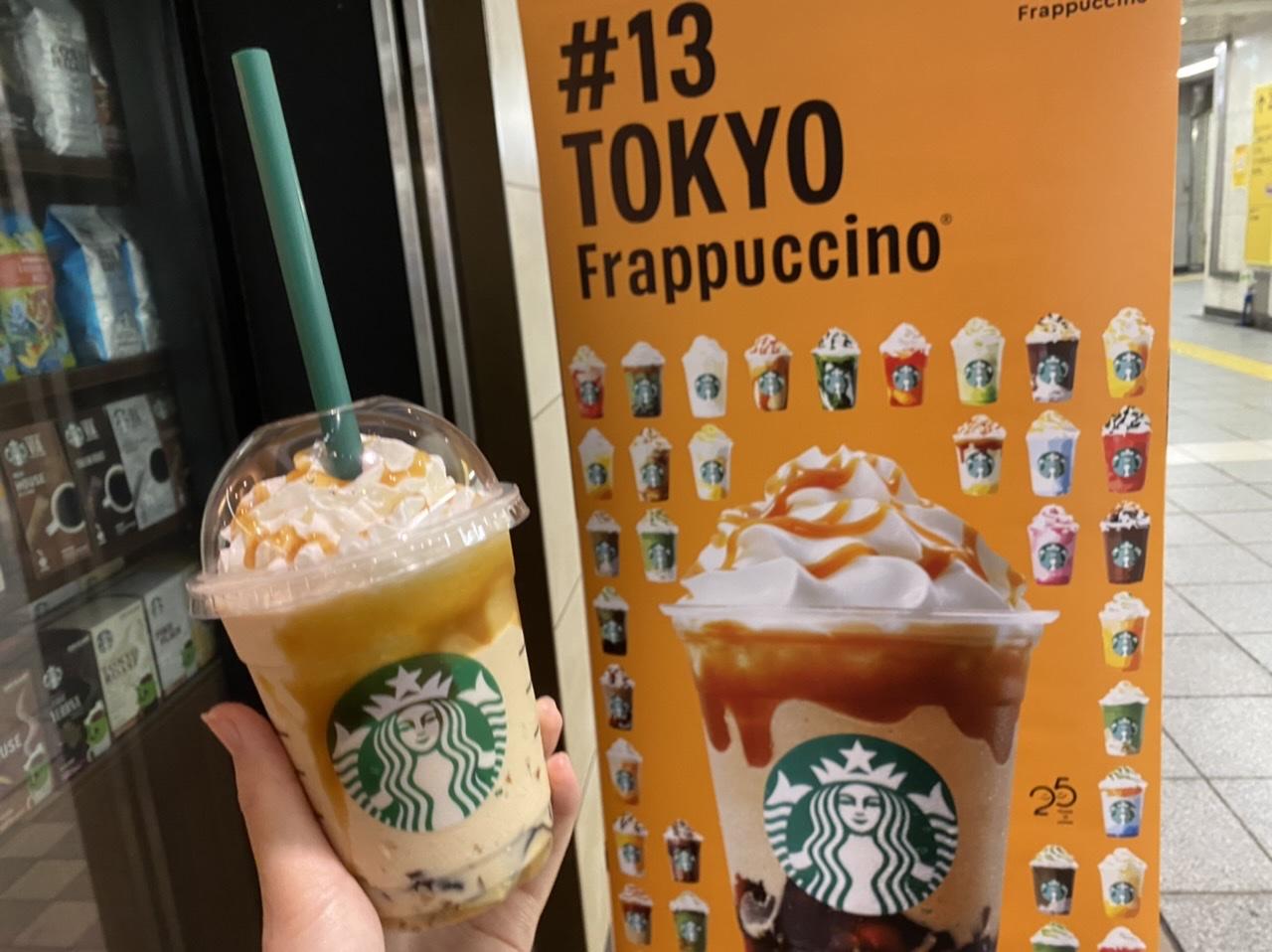 【スタバ】47JIMOTOフラペチーノ《東京》はコーヒージェリー×キャラメル❤︎❤︎❤︎_6