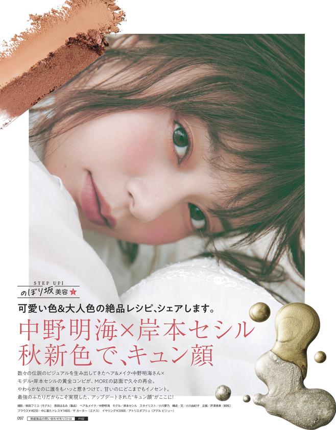 中野明海×岸本セシル 秋新色で、キュン顔(1)