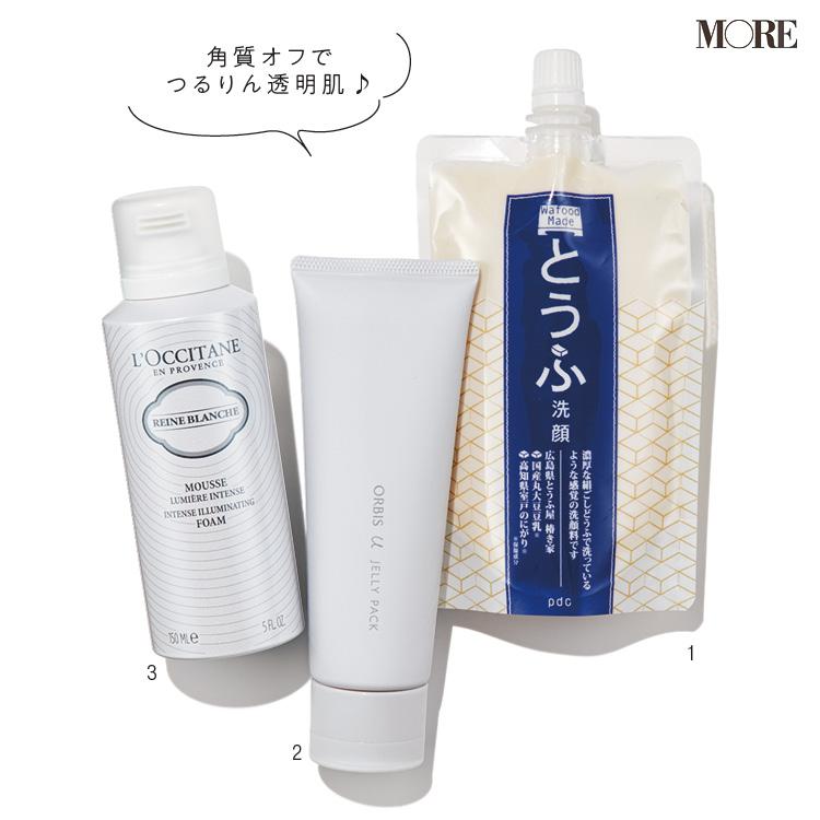 洗顔で肌に蓄積した古い角質を取り除き、美しい白肌を叶えよう! 『ロクシタン』『オルビス』などの「美白洗顔」で肌をトーンアップ_2