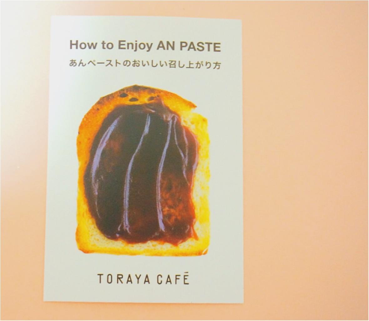 年末年始の手土産にも❤️️【TORAYA CAFE】でしか買えない《新感覚ジャム》がおいしすぎるっ_5
