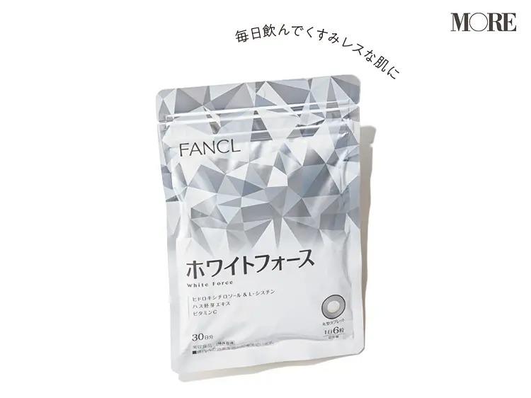 ファンケル ホワイトフォース「毎日飲んでくすみレスな肌に」