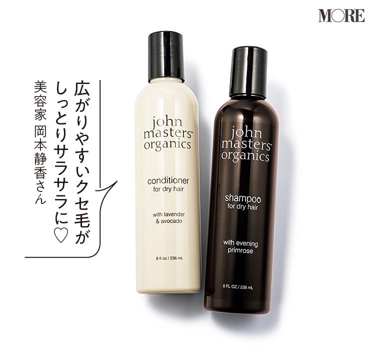 美容家・岡本静香さんおすすめの『ジョンマスターオーガニック』