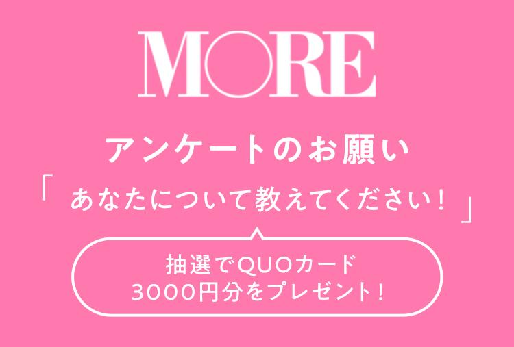 あなたについて教えてください!【抽選でQUOカード3000円分をプレゼント】