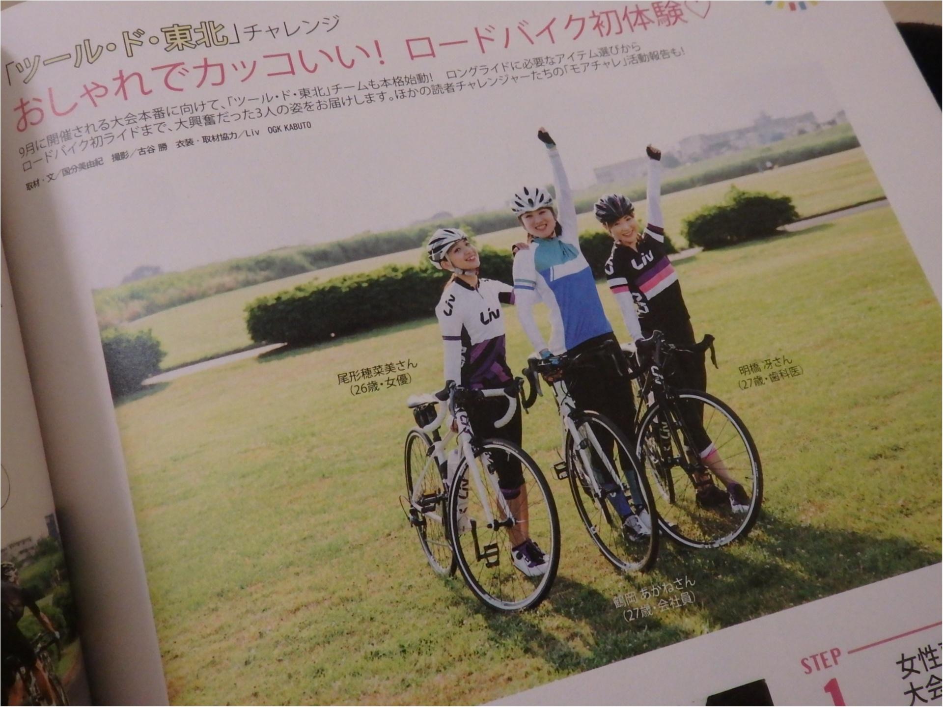 東京が小さく感じられる!ロードバイクならすいすい♪練習のお楽しみは築地で海鮮♥ #ツール・ド・東北【#モアチャレ あかね】_2
