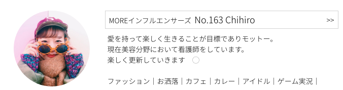 MOREインフルエンサーズ、No.163 Chihiroさんのプロフィール