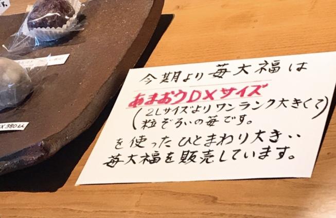 【東京】入手困難!? まめの苺大福【南青山】おもたせにもおすすめ。_3