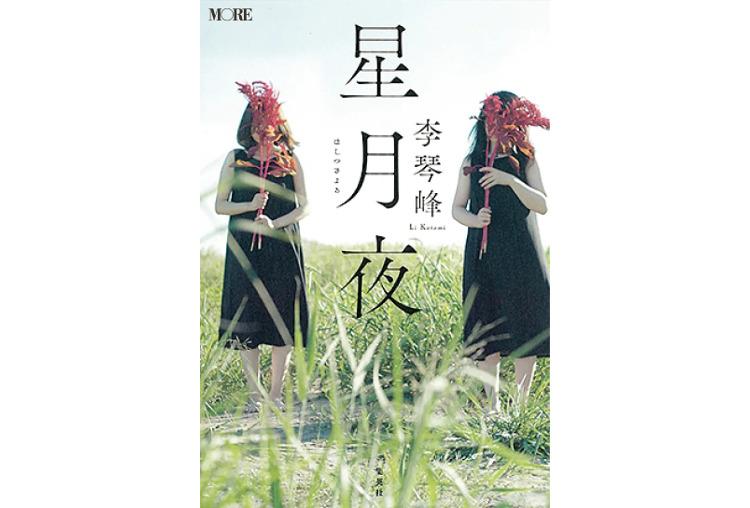 女性におすすめの小説『星月夜』李 琴峰