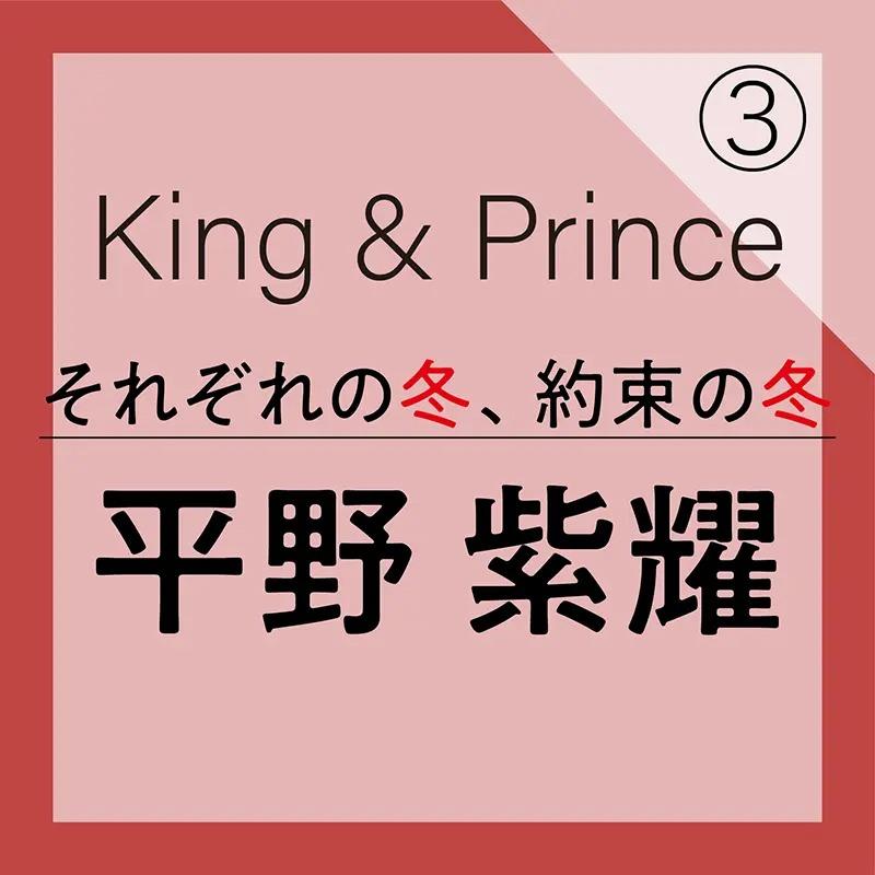 King&Princeの平野紫耀