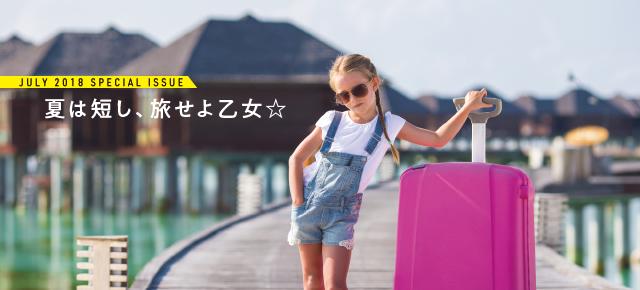 """「死ぬまでに行きたい! 世界の絶景」著者、詩歩さんが選ぶ! 夏、女子が観るべき""""日本の絶景""""7選 _1"""