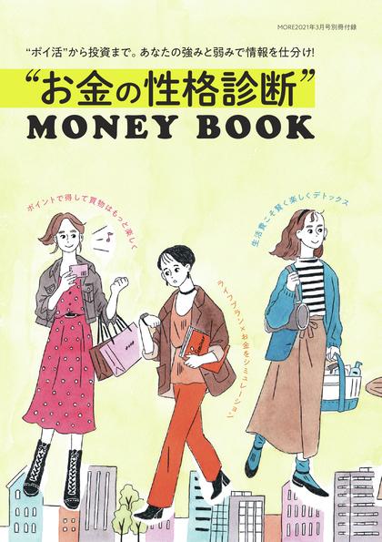 """別冊付録 """"お金の性格診断"""" MONEY BOOK(1)"""