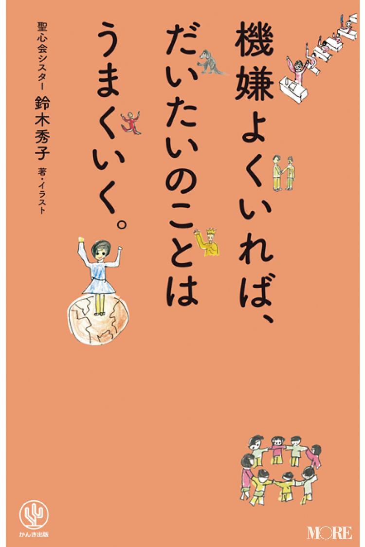 おすすめ本。『機嫌よくいれば、だいたいのことはうまくいく。』鈴木秀子