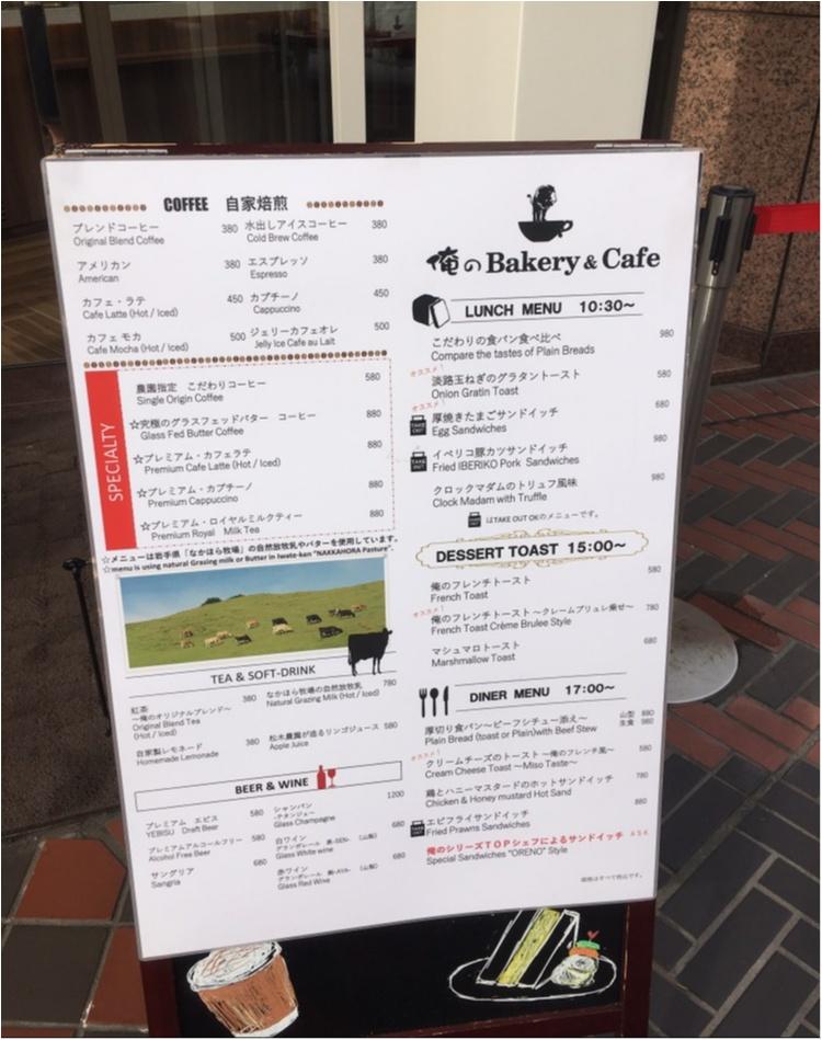 俺の◯◯シリーズに新店登場!!❥恵比寿にNew Openの♡俺のベーカリー&カフェに行ってきました♡_2