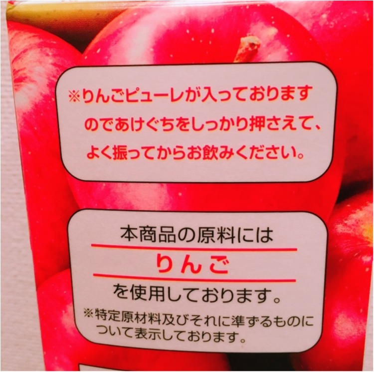 《たった156円なのに、なにこの美味しさ♡》ファミマオリジナルのりんごジュースにやみつきです♡!_2
