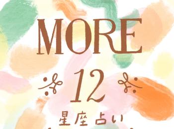 12星座占い<3/27~4/27>| MORE HAPPY☆占い