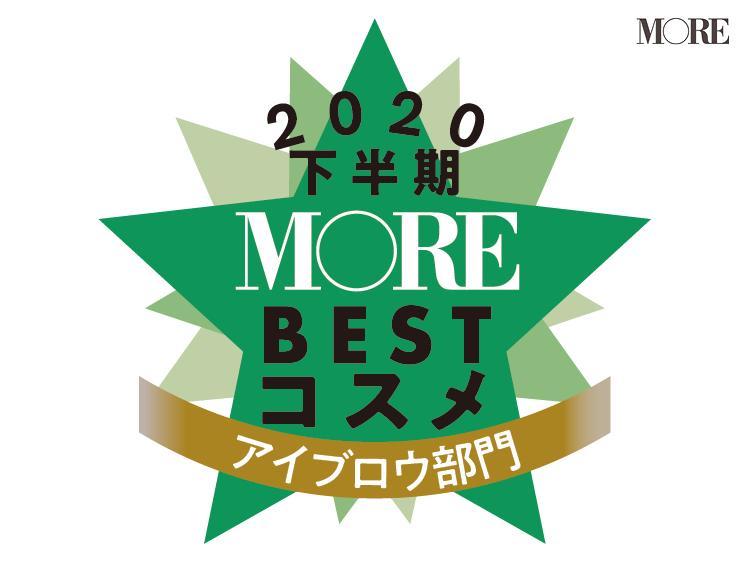 旬の眉が完成する最新BESTアイブロウ3選【ベストコスメ2020下半期】_1
