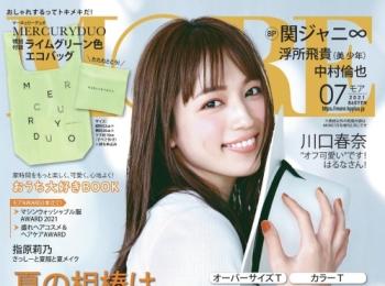 川口春奈さんが表紙の『MORE』7月号は5/28(金)発売!