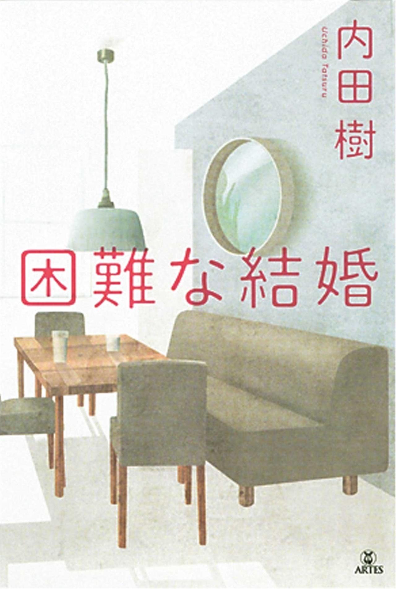 結婚したいなら 読まなくちゃ! 内田樹さんの『困難な結婚』など、今月のオススメ★BOOK_2