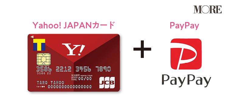 Yahoo! JAPANカードとPay Payの写真