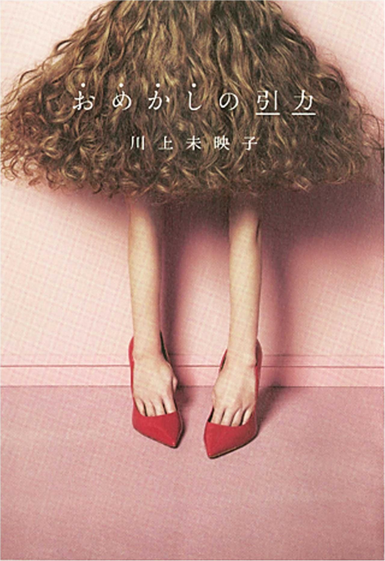 今月のオススメ★BOOK『テミスの休息』『おめかしの引力』_2