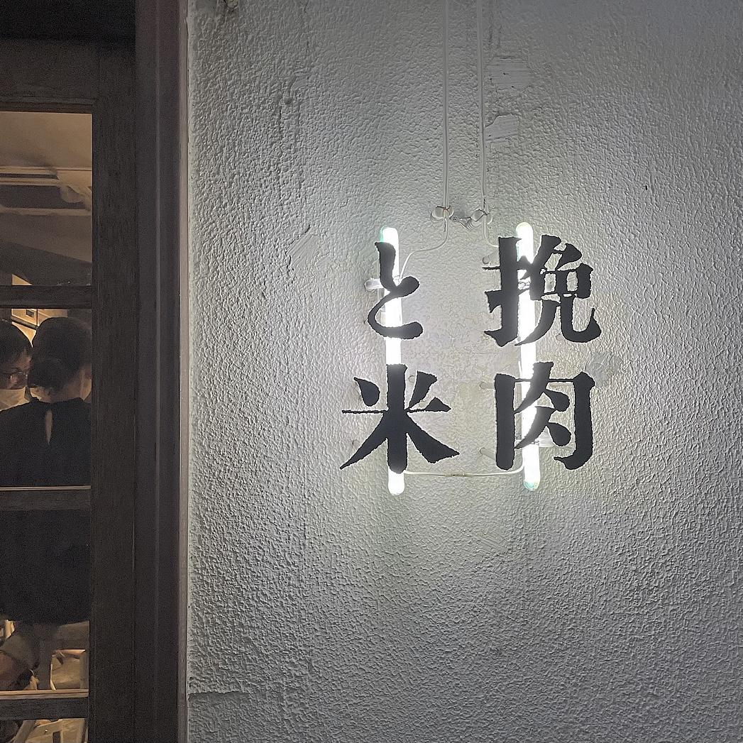 【挽肉と米】並んでも食べたいハンバーグ_1