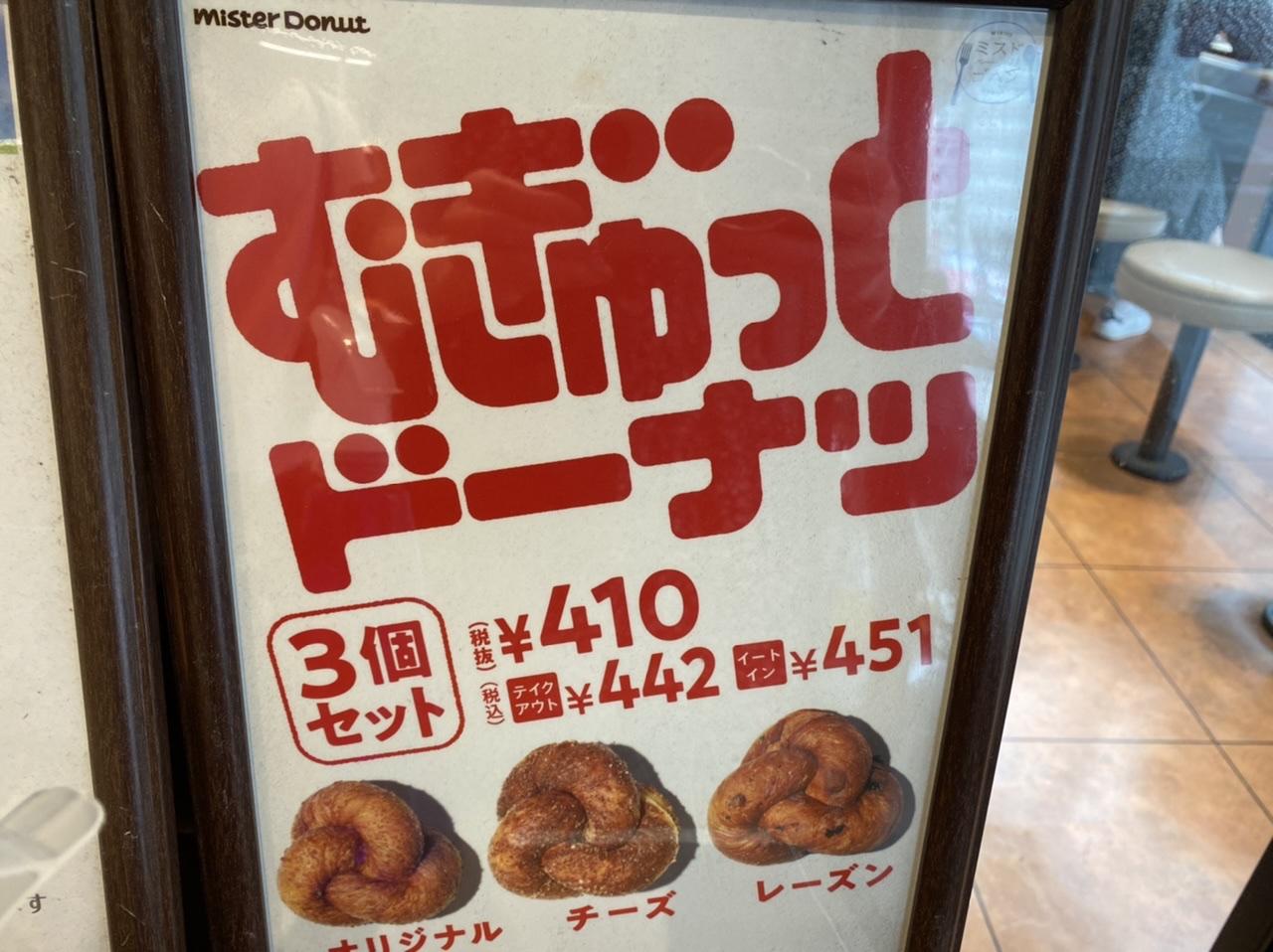 【ミスド新作】6/11発売!新食感の「むぎゅっとドーナツ」をレポ♡_11