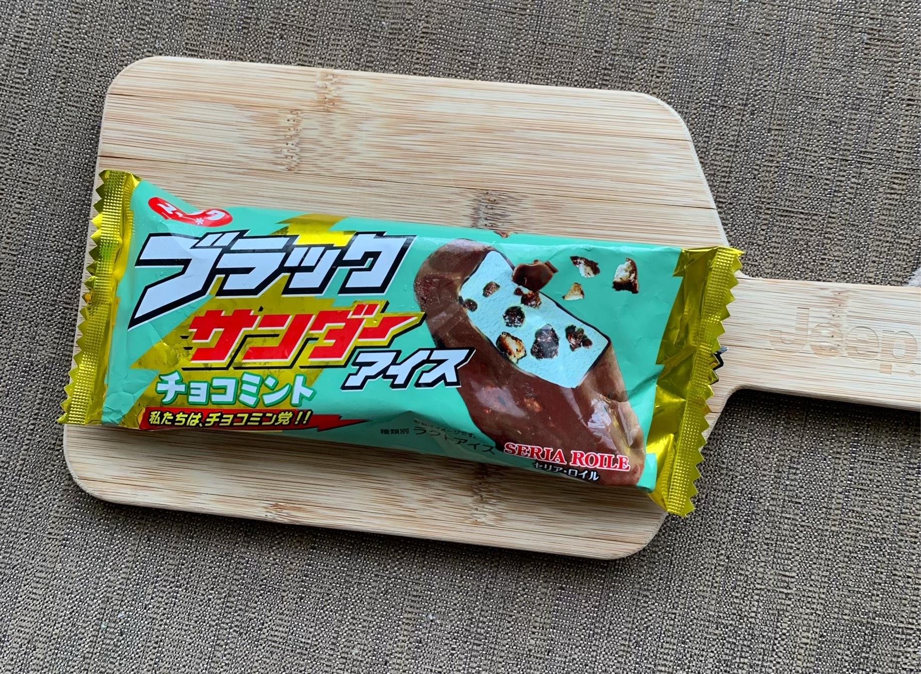 【夏に食べたい】ブラックサンダーのチョコミントverアイス_1
