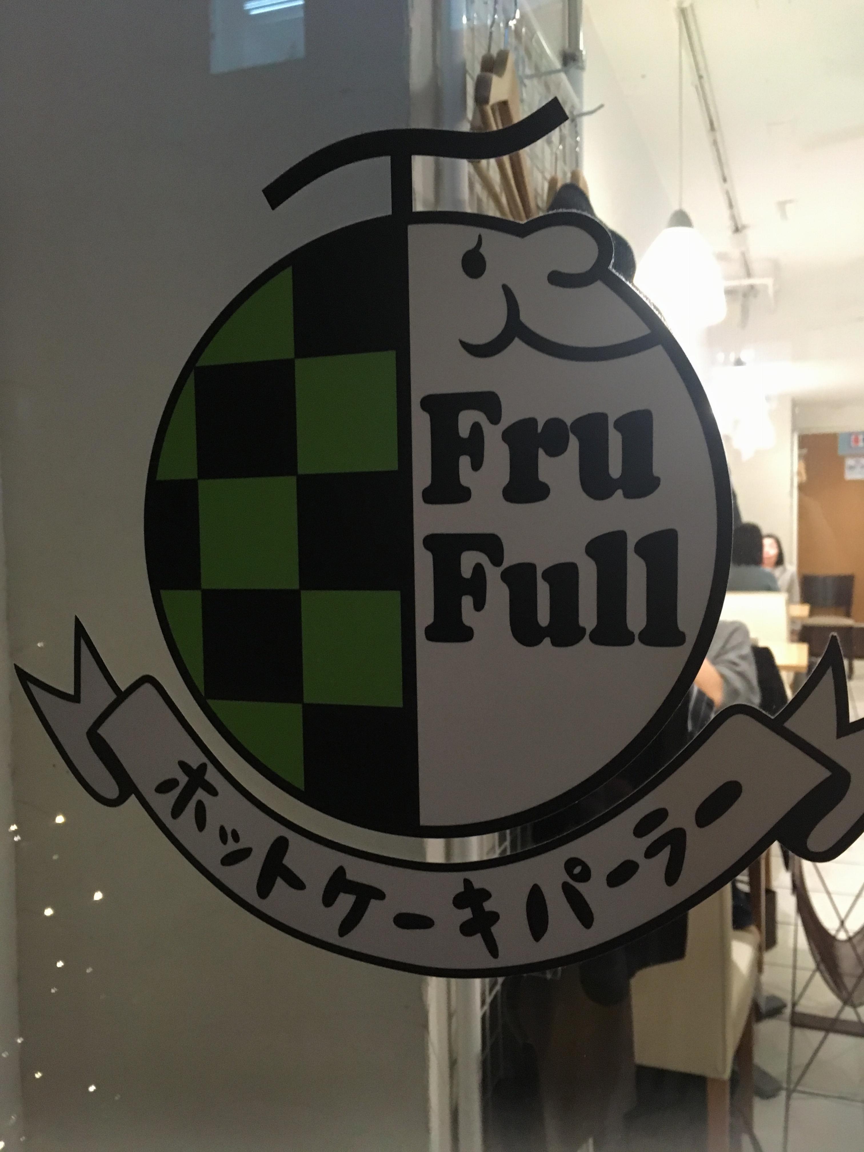 赤坂のフルフルで念願の●●●●パフェたべてきました★_1