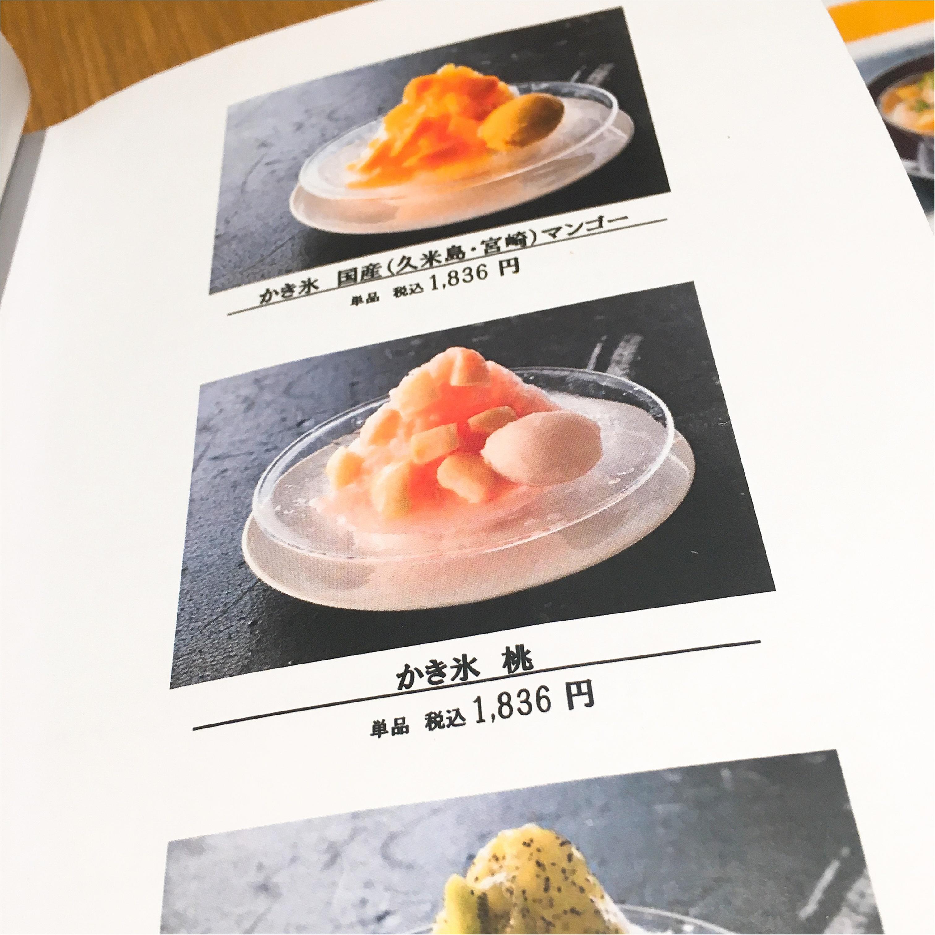 《大人のかき氷♡》和菓子の名店!源 吉兆庵がプロデュースするワンランク上の絶品かき氷♡_5