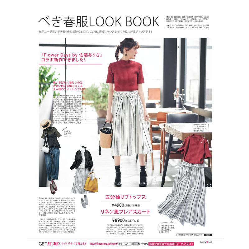 【GET MORE!】人気9ブランド発! 買うべき春服LOOK BOOK(1)
