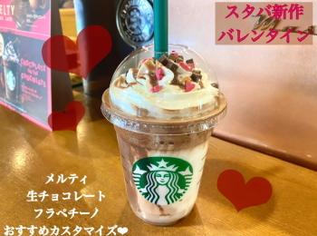 【スタバ 新作レポ】バレンタイン2021「メルティ 生チョコレート フラペチーノ」のおすすめカスタマイズ!