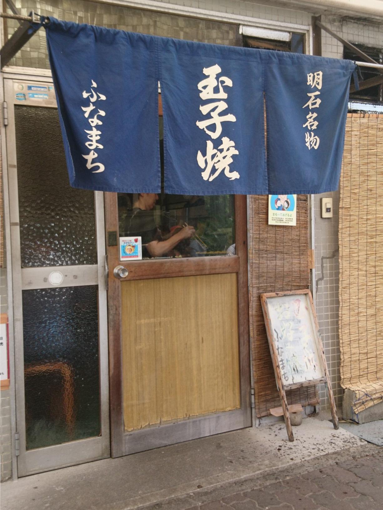 ≪兵庫県・明石≫神戸から一足伸ばして名物「玉子焼き」食べに行こう~!_2