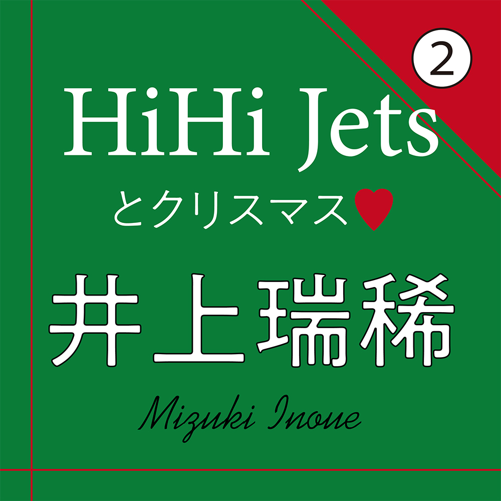 冬の過ごし方を語るHiHi Jets 井上瑞稀
