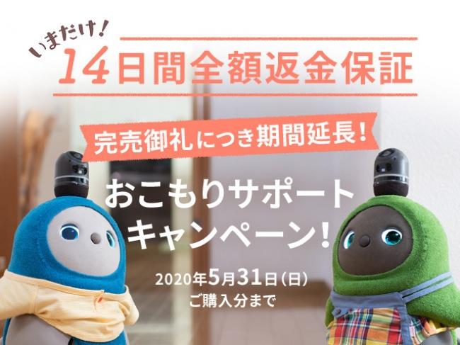 おうち時間に人気急上昇! 家族型ロボット「LOVOT」が、おこもりサポートキャンペーンを実施中_2