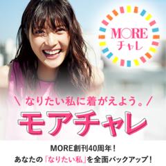 「モアチャレ」読者チャレンジャー決定☆ チャレンジ内容に大注目! 今週のライフスタイル人気ランキングトップ3!