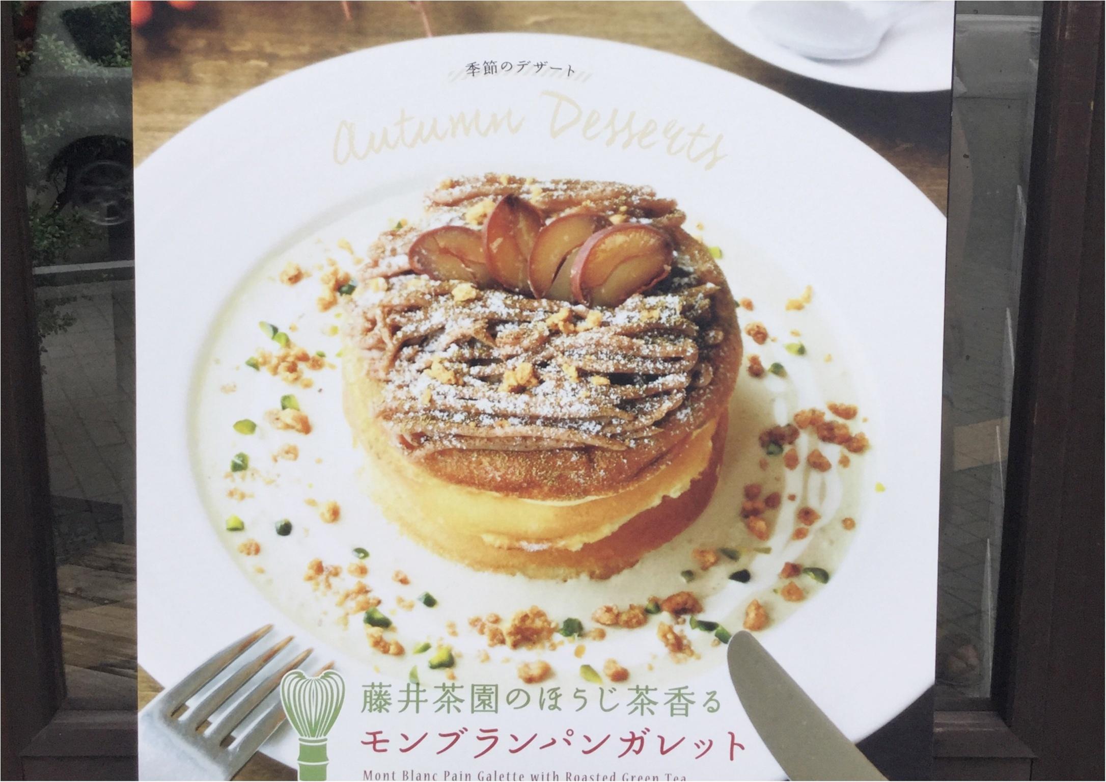 【人気No. 1カフェ】広島で最も人気なカフェ「43(キャラントトロワ)」パンガレットを食べながら癒しタイムを過ごしませんか?_2