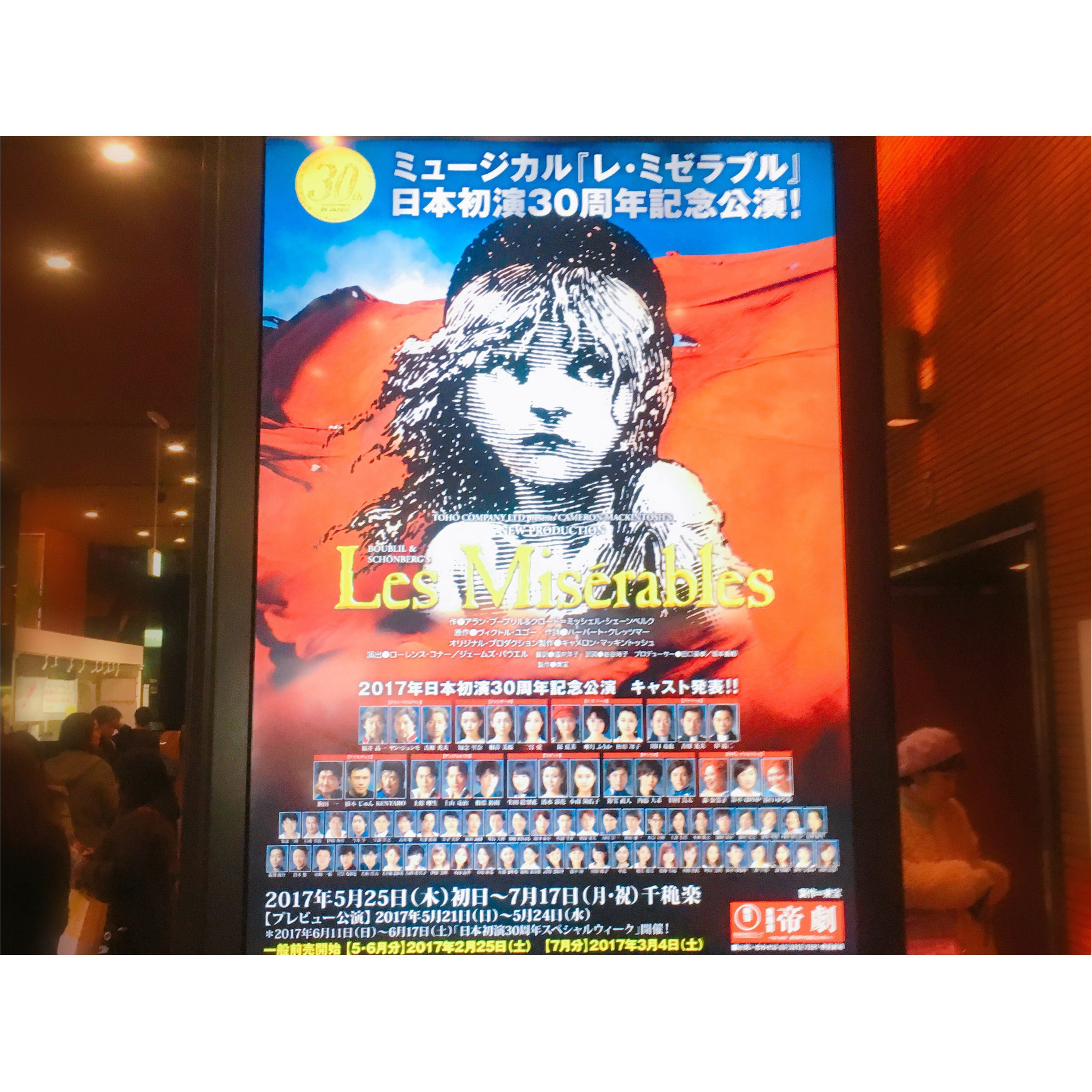 ▷2017年帝国劇場ミュージカル「Les Misérables」の迫力を一足お先に体感して来ました✨_5